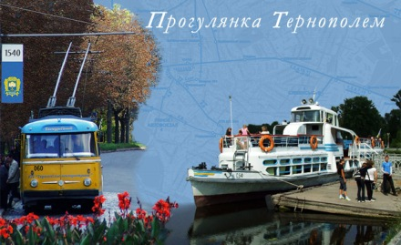 Прогулянка Тернополем