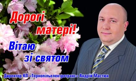 Андрій Мастюх