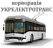 """корпорація """"Укрелектротранс"""""""
