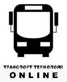 Транспорт Тернополя online